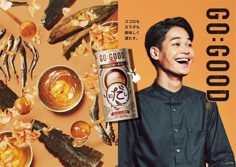コカ・コーラが「飲める和だし飲料」発売 料理にも使える!