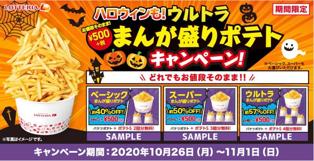 ロッテリアの「ウルトラまんが盛りポテト」ハロウィンでも500円で提供するってよ~!