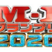 2019年の神回から1年…「M-1グランプリ2020」決勝放…