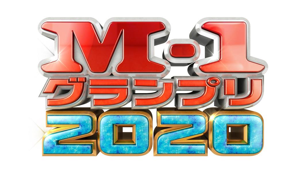 2019年の神回から1年…「M-1グランプリ2020」決勝放送日が12月20日に決定!