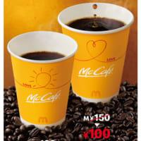 マクドナルドのコーヒーが2週間限定で100円に モバイルオー…