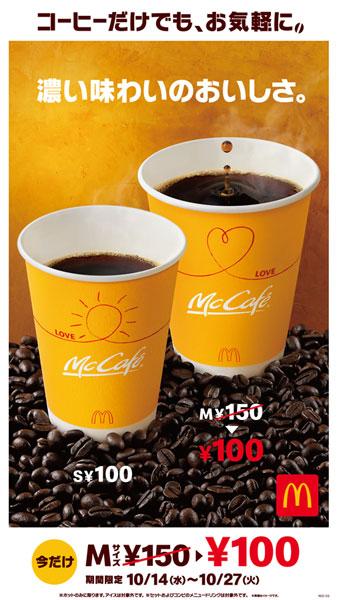 マクドナルドのコーヒーが2週間限定で100円に モバイルオーダー「モバコ」も対象