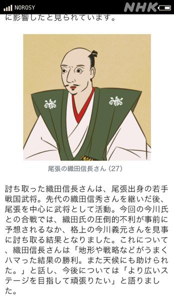 スマホ 光秀 の NHK「光秀のスマホ」