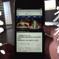 NHK自由すぎ…エゴサする光秀描いた「光秀のスマホ」 26日…