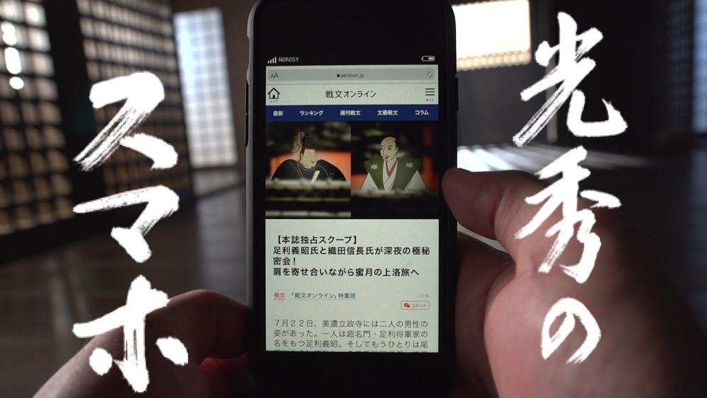 NHK自由すぎ…エゴサする光秀描いた「光秀のスマホ」 26日から後半放送