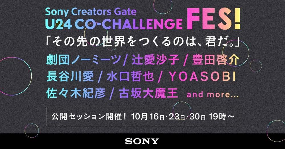 初日にはYOASOBI出演 ソニー「U24 CO-CHALLENGE FES!」10月16日スタート