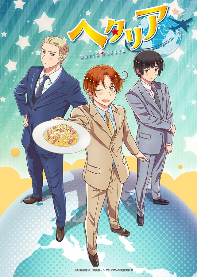 アニメ「ヘタリア World★Stars」が2021年春に始動