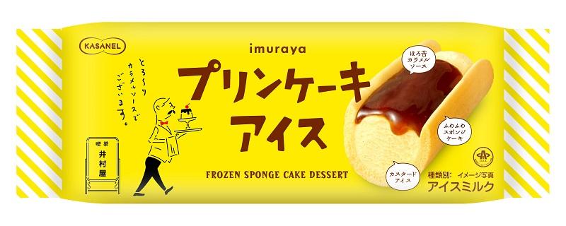 プリンもケーキもアイスも食べたい人向け 井村屋が「プリンケーキアイス」発売