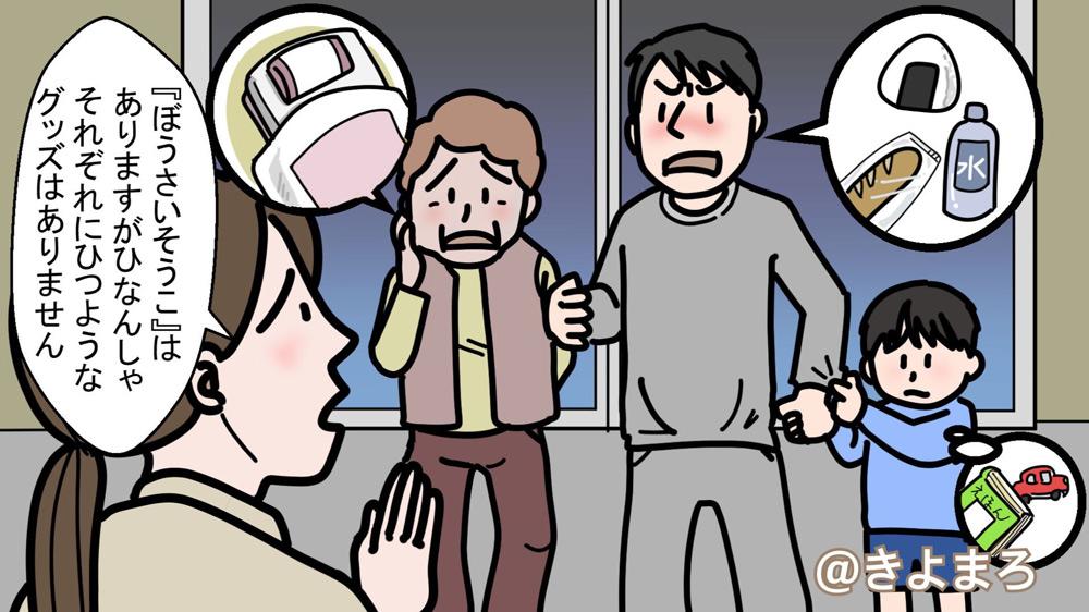 「避難所に持参して良かったもの」 漫画家が避難経験から紹介