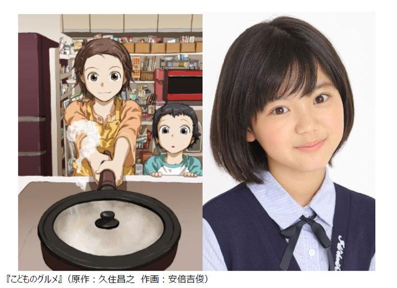 久住昌之原作「こどものグルメ」がドラマ化 テレ東で10月25日から放送