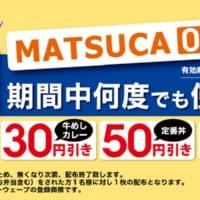 松屋が「MATSUCA 0円定期券」を配布 期間中なら何度で…