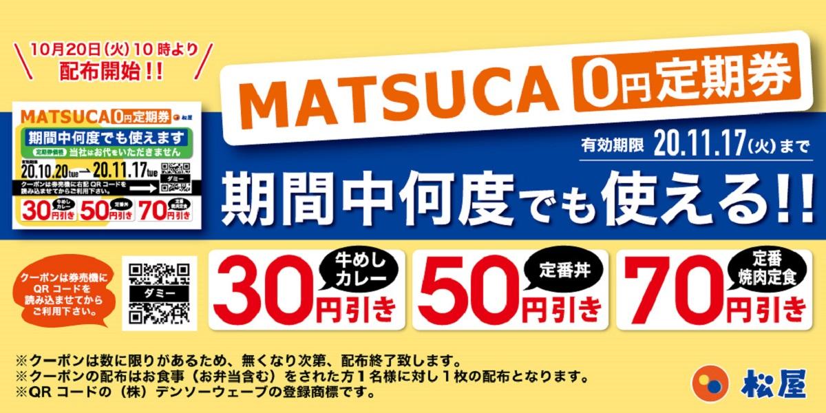 松屋が「MATSUCA 0円定期券」を配布 期間中なら何度でも使えるクーポン