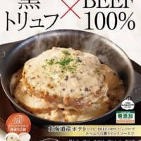 松屋で黒トリュフ!?「黒トリュフソースのビーフハンバーグ定食…