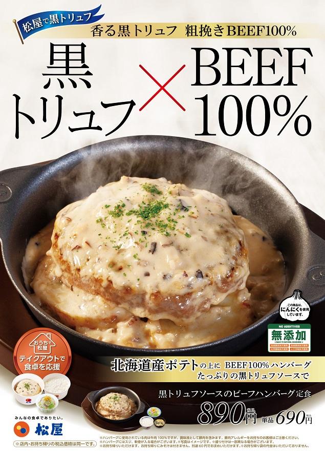 松屋で黒トリュフ!?「黒トリュフソースのビーフハンバーグ定食」発売