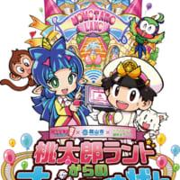 桃太郎電鉄×岡山市 岡山市の魅力に触れるオンライン型謎解きス…