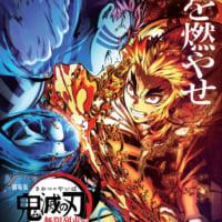劇場版「鬼滅の刃」が公開10日で107億円を突破 日本最速