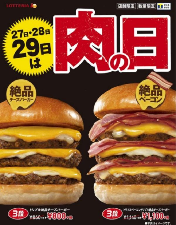 10月のロッテリア肉の日は「トリプルベーコントリプル絶品チーズバーガー」が1100円