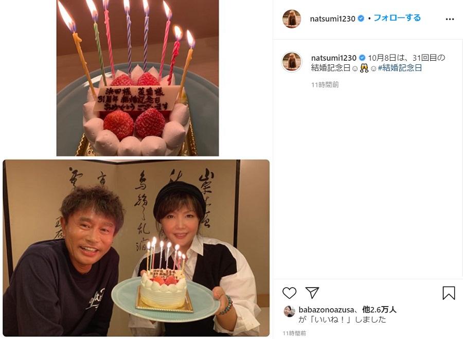 31回目の結婚記念日 小川菜摘が浜田雅功との2ショット写真を投稿