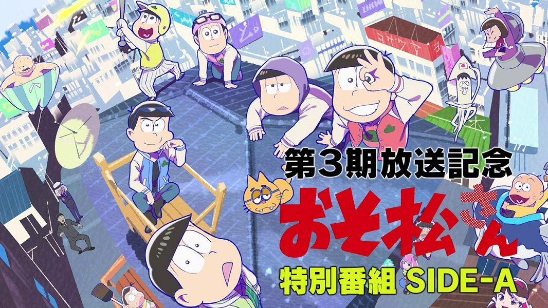 「おそ松さん」特別番組がYouTube配信 特設サイトも開設