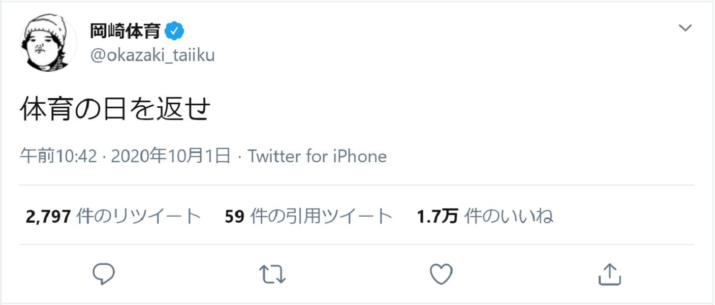 諦めていなかった?岡崎体育「体育の日を返せ」とツイート