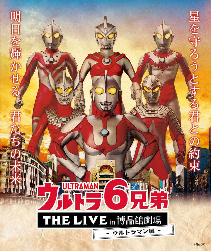「ウルトラ6兄弟」約9か月ぶりの劇場公演決定 千秋楽ライブ配信も実施