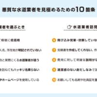 水回りトラブルにつけ込む悪質業者 見極め方10箇条を公開
