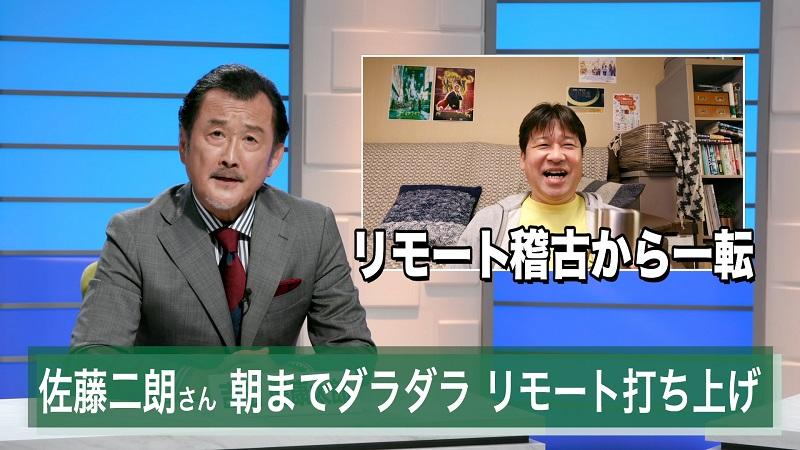吉田鋼太郎と佐藤二朗が爆笑アドリブ全開 ファンケルWEB動画で共演