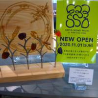 大阪にできた小さな産地ショップ 「コトモノミチ」内覧会に行っ…