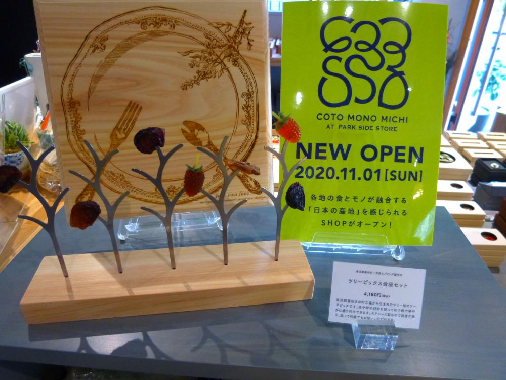 大阪にできた小さな産地ショップ 「コトモノミチ」内覧会に行ってきた
