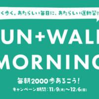 毎朝2000歩 コロナ禍における新運動習慣「FUN+WALK…