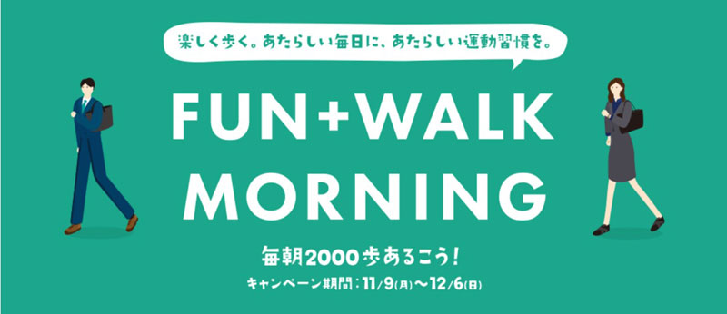毎朝2000歩 コロナ禍における新運動習慣「FUN+WALK MORNING」スタート