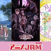 「アニメJAM」の開催が12月20日に決定 出演者からコメン…