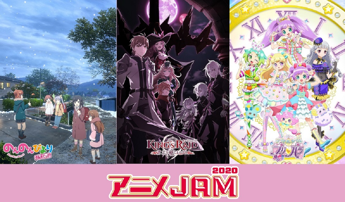 「アニメJAM」の開催が12月20日に決定 出演者からコメントも