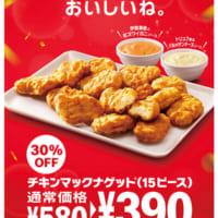 「チキンマックナゲット」15ピースが期間限定30%オフ 豪華…