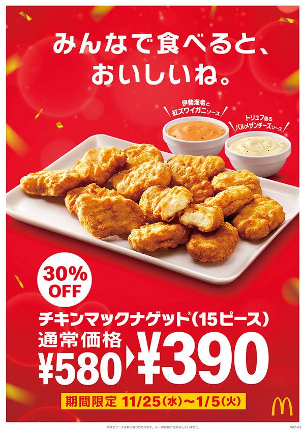 「チキンマックナゲット」15ピースが期間限定30%オフ 豪華な味わいのソースも登場