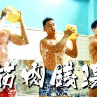新しい入浴方式? マッチョ考案の「筋肉銭湯」