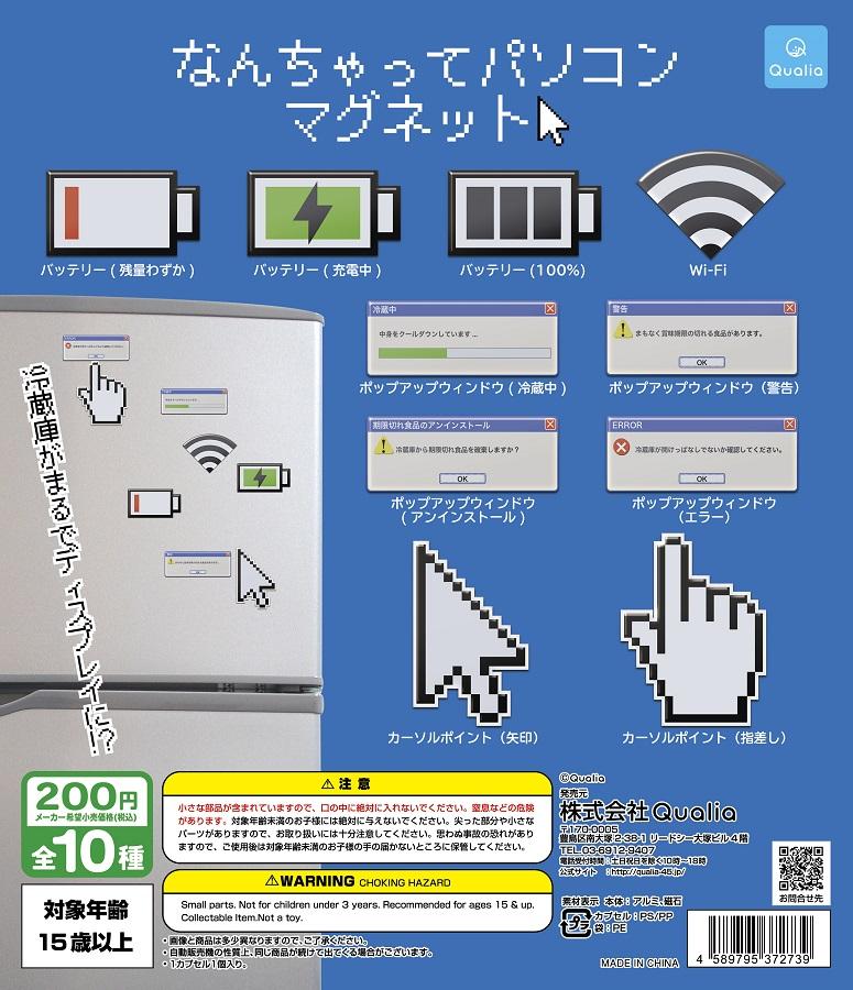 Wi-Fiやバッテリーも 「なんちゃってパソコン マグネット」発売