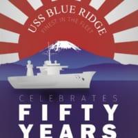 アメリカ第7艦隊旗艦ブルーリッジ 就役50周年を迎える