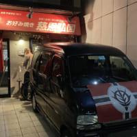 立てよ国民! 京都のお好み焼き屋「慈恩弘国」がジークジオン…