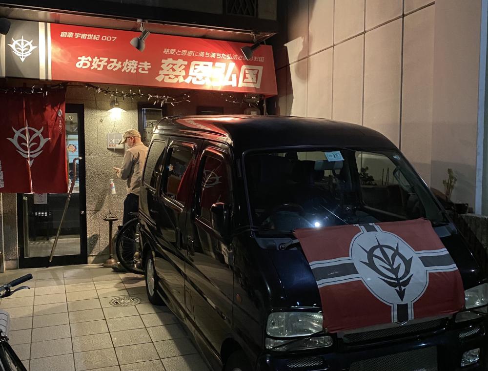 立てよ国民! 京都のお好み焼き屋「慈恩弘国」がジークジオン過ぎる件