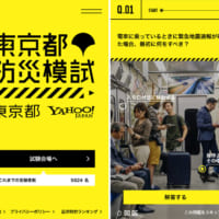 東京都が「東京都防災模試」を実施 「正しいスピードで心臓マッ…