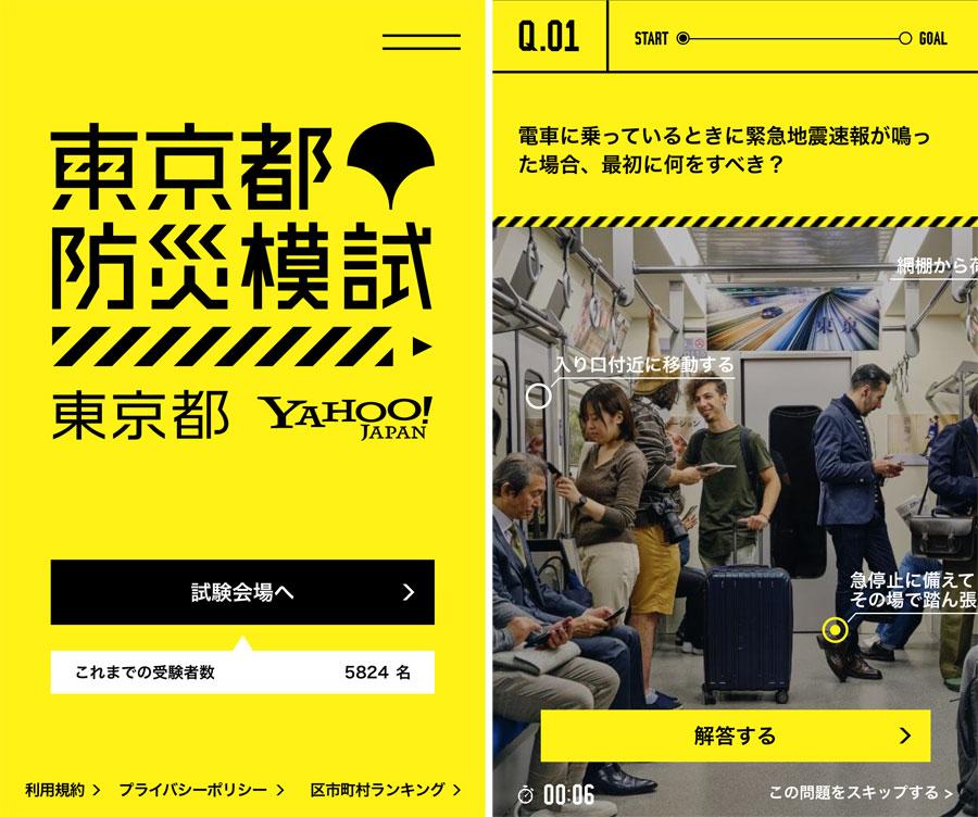 東京都が「東京都防災模試」を実施 「正しいスピードで心臓マッサージをする」などスマホ機能を生かした設問も