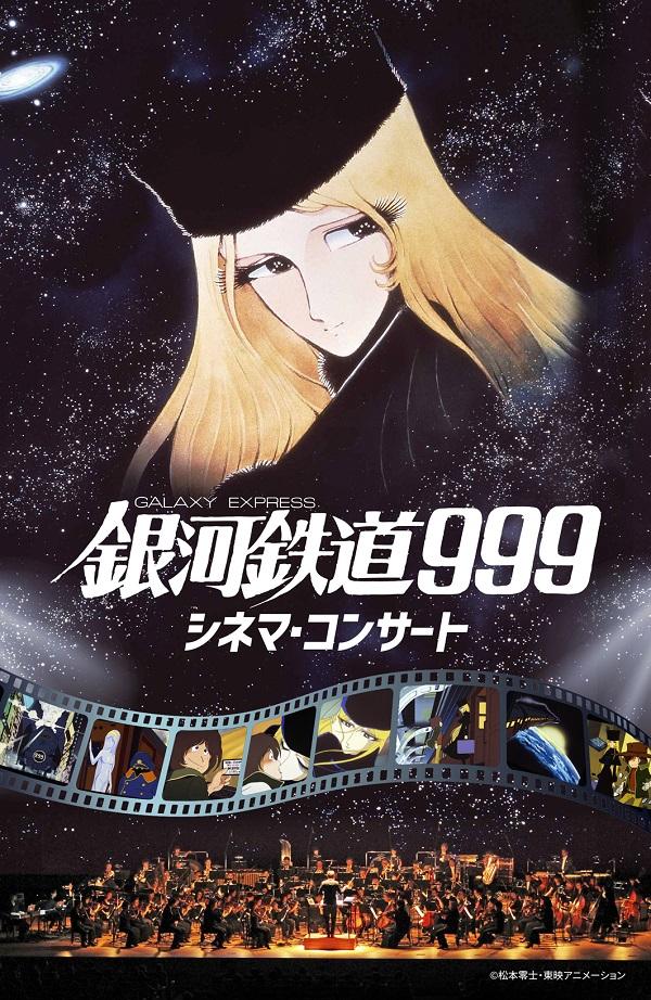 「銀河鉄道999 シネマ・コンサート」にタケカワユキヒデの参加決定
