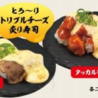 おいしそう…かっぱ寿司が「とろ~りトリプルチーズ炙り寿司」販売
