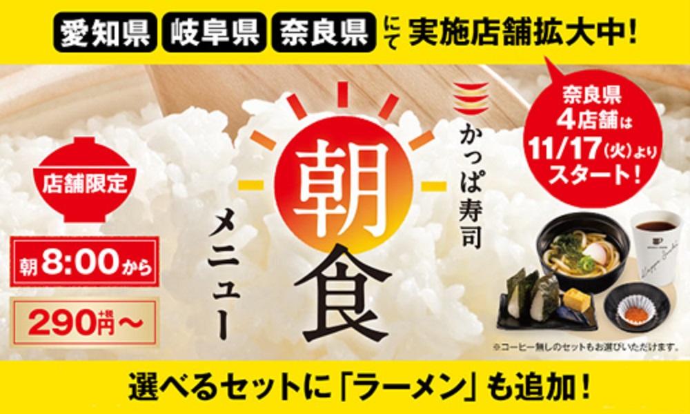 「かっぱ寿司の朝食」が奈良へ拡大 11月17日からスタート