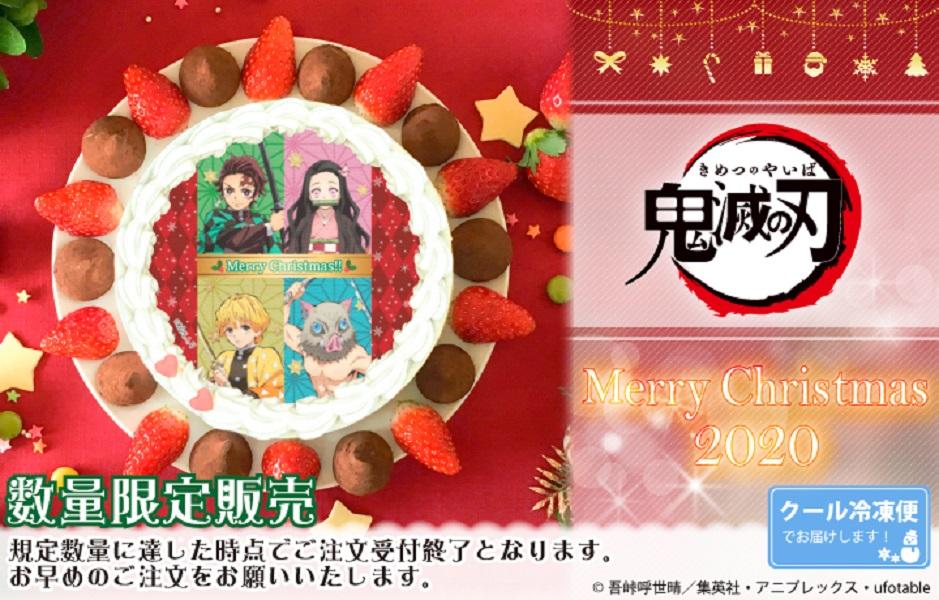 全33種!「鬼滅の刃」のクリスマスケーキ登場