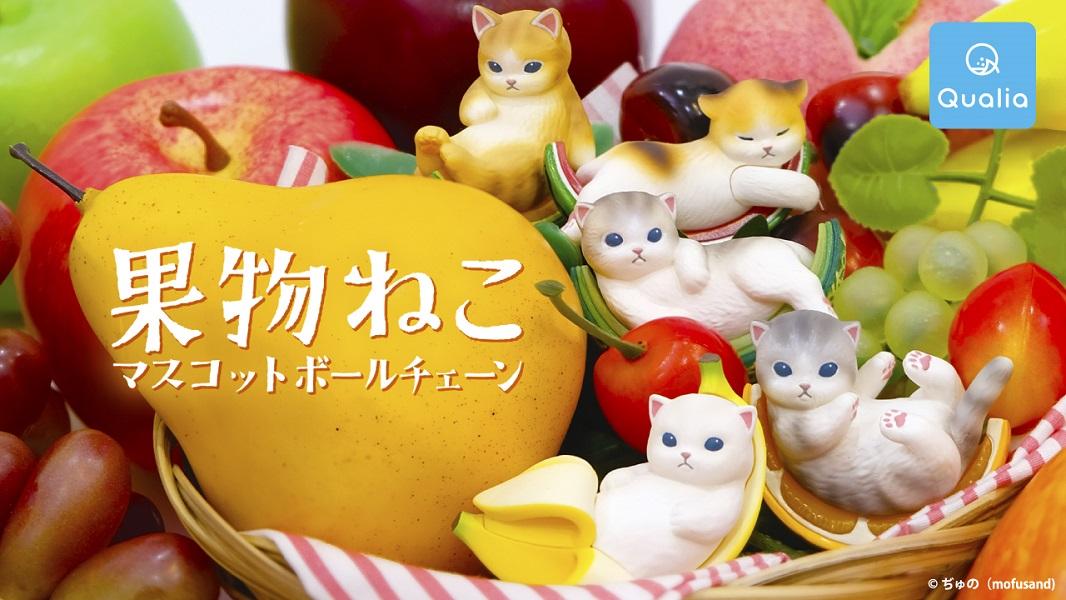もっふもふな猫がのった「果物ねこ」 カプセルトイで発売