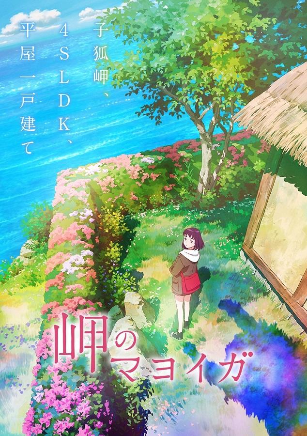 小説「岬のマヨイガ」のアニメ映画化決定 豪華スタッフ陣のコメントも到着