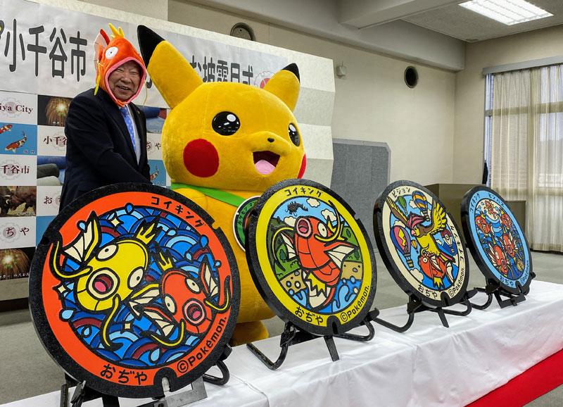 ポケモンマンホール「ポケふた」が新潟県小千谷市に4枚設置 デザインは「コイキング」