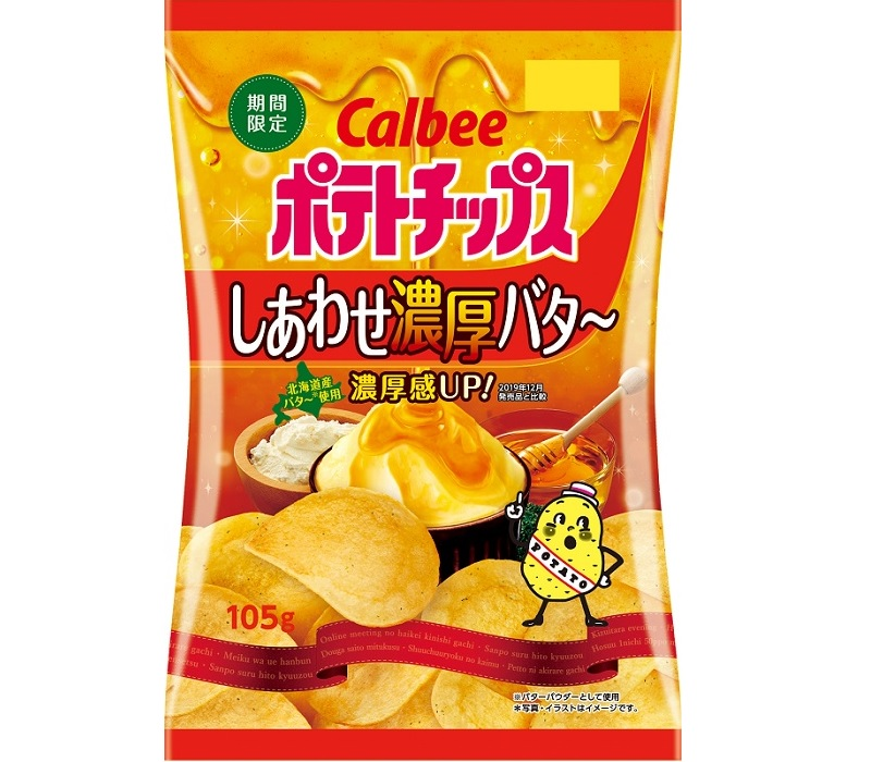 より濃厚な「ポテトチップス しあわせ濃厚バタ~」が発売 内容量も105gに